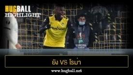 ไฮไลท์ฟุตบอล ยัง บอยส์ 1-2 โรม่า
