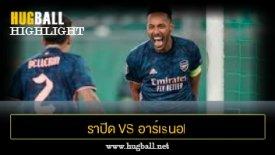 ไฮไลท์ฟุตบอล ราปิด เวียนนา 1-2 อาร์เsนอl