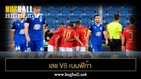 ไฮไลท์ฟุตบอล เลช พอซนาน 2-4 เบนฟิก้า