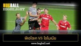 ไฮไลท์ฟุตบอล พีเอโอเค 1-1 โอโมเนีย นิโคเซีย เอฟซี