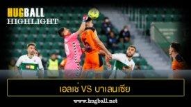 ไฮไลท์ฟุตบอล เอลเช่ 2-1 บาเลนเซีย