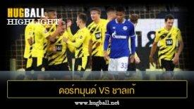 ไฮไลท์ฟุตบอล ดอร์ทมุนด์ 3-0 ชาลเก้ 04