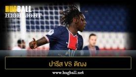 ไฮไลท์ฟุตบอล ปารีส แซงต์ แชร์กแมง 4-0 ดิฌง