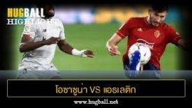 ไฮไลท์ฟุตบอล โอซาซูน่า 1-0 แอธเลติก บิลเบา