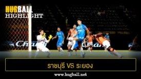 ไฮไลท์ฟุตบอล ราชบุรี มิตรผล เอฟซี 3-0 ระยอง เอฟซี