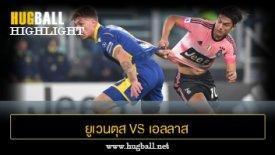 ไฮไลท์ฟุตบอล ยูเวนตุส 1-1 เอลลาส เวโรน่า