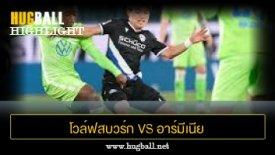 ไฮไลท์ฟุตบอล โวล์ฟสบวร์ก 2-1 อาร์มีเนีย บีเลเฟลด์