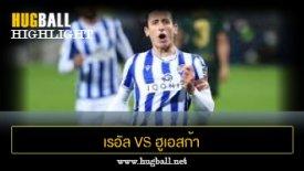 ไฮไลท์ฟุตบอล เรอัล โซเซียดาด 4-1 ฮูเอสก้า
