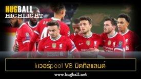 ไฮไลท์ฟุตบอล liเวอร์pool 2-0 มิดทิลแลนด์