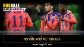 ไฮไลท์ฟุตบอล คราซ์โนดาร์ 0-4 เชลsea