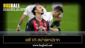 ไฮไลท์ฟุตบอล เอซี มิลาน 3-0 สปาร์ตาปราก