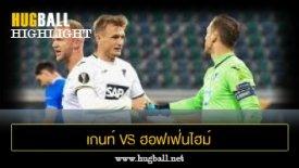 ไฮไลท์ฟุตบอล เกนท์ 1-4 ฮอฟเฟ่นไฮม์