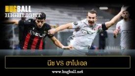 ไฮไลท์ฟุตบอล นีซ 1-0 ฮาโปเอล เบียร์ เชว่า