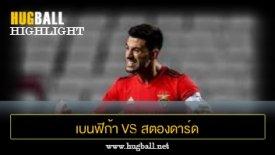 ไฮไลท์ฟุตบอล เบนฟิก้า 3-0 สตองดาร์ด ลีแอช