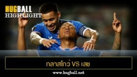 ไฮไลท์ฟุตบอล กลาสโกว์ เรนเจอร์ส 1-0 เลช พอซนาน