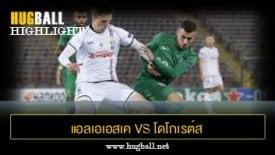 ไฮไลท์ฟุตบอล แอลเอเอสเค ลินซ์ 4-3 โดโกเรต์ส รัซกราด