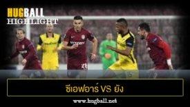 ไฮไลท์ฟุตบอล ซีเอฟอาร์ คลูจ์ 1-1 ยัง บอยส์