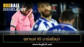 ไฮไลท์ฟุตบอล อลาเบส 1-1 บาร์เซโลน่า