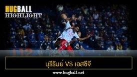 ไฮไลท์ฟุตบอล บุรีรัมย์ ยูไนเต็ด 2-3 เอสซีจี เมืองทอง ยูไนเต็ด