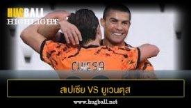 ไฮไลท์ฟุตบอล สเปเซีย 1-4 ยูเวนตุส