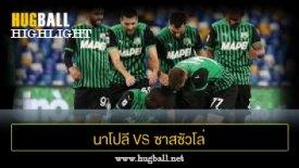 ไฮไลท์ฟุตบอล นาโปลี 0-2 ซาสซัวโล่