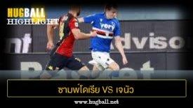 ไฮไลท์ฟุตบอล ซามพ์โดเรีย 1-1 เจนัว