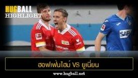 ไฮไลท์ฟุตบอล ฮอฟเฟ่นไฮม์ 1-3 ยูเนี่ยน เบอร์ลิน