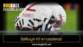 ไฮไลท์ฟุตบอล อิสตันบูล บูยูคเซ็ค 2-1 แmนเชสเตอร์ uไนเต็ด