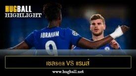 ไฮไลท์ฟุตบอล เชลsea 3-0 แรนส์