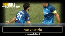 ไฮไลท์ฟุตบอล เซนิต เซนต์ ปีเตอร์สเบิร์ก 1-1 ลาซิโอ