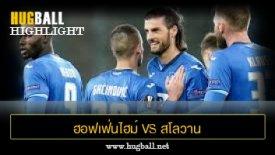 ไฮไลท์ฟุตบอล ฮอฟเฟ่นไฮม์ 5-0 สโลวาน ลิเบอเรช
