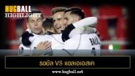 ไฮไลท์ฟุตบอล รอยัล อันท์เวิร์พ 0-1 แอลเอเอสเค ลินซ์
