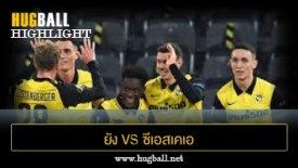ไฮไลท์ฟุตบอล ยัง บอยส์ 3-0 ซีเอสเคเอ โซเฟีย