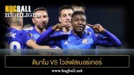 ไฮไลท์ฟุตบอล ดินาโม ซาเกร็บ 1-0 โวล์ฟสเบอร์เกอร์ เอซี