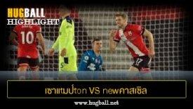 ไฮไลท์ฟุตบอล เซาแtมป์ton 2-0 newคาสเซิล uไนเต็ด