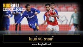 ไฮไลท์ฟุตบอล ไมนซ์ 05 2-2 ชาลเก้ 04