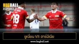 ไฮไลท์ฟุตบอล ยูเนี่ยน เบอร์ลิน 5-0 อาร์มีเนีย บีเลเฟลด์