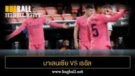 ไฮไลท์ฟุตบอล บาเลนเซีย 4-1 เรอัล มาดริด