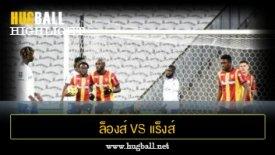 ไฮไลท์ฟุตบอล ล็องส์ 4-4 แร็งส์