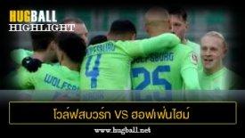 ไฮไลท์ฟุตบอล โวล์ฟสบวร์ก 2-1 ฮอฟเฟ่นไฮม์