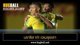 ไฮไลท์ฟุตบอล บราซิล 1-0 เวเนซุเอลา