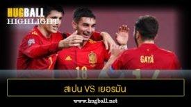 ไฮไลท์ฟุตบอล สเปน 6-0 เยอรมัน