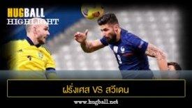 ไฮไลท์ฟุตบอล ฝรั่งเศส 4-2 สวีเดน