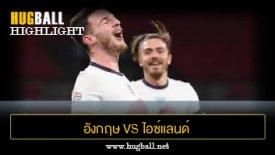 ไฮไลท์ฟุตบอล อังกฤษ 4-0 ไอซ์แลนด์