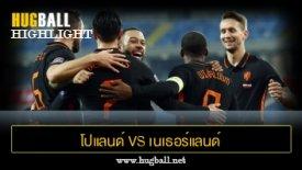 ไฮไลท์ฟุตบอล โปแลนด์ 1-2 เนเธอร์แลนด์