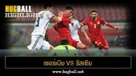 ไฮไลท์ฟุตบอล เซอร์เบีย 5-0 รัสเซีย