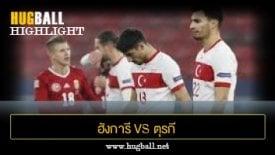 ไฮไลท์ฟุตบอล ฮังการี 2-0 ตุรกี