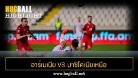ไฮไลท์ฟุตบอล อาร์เมเนีย 1-0 มาซิโดเนียเหนือ