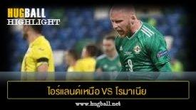 ไฮไลท์ฟุตบอล ไอร์แลนด์เหนือ 1-1 โรมาเนีย