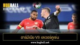 ไฮไลท์ฟุตบอล อาร์มีเนีย บีเลเฟลด์ 1-2 เลเวอร์คูเซ่น